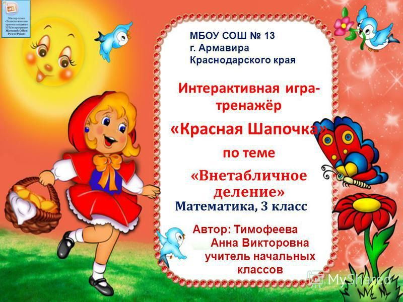 Malenkoe Sochinenie Na Temu Moya Shkola Mechty Na Russkom 5 Klass Grazhdanovedenie Mario Characters Princess Peach Character