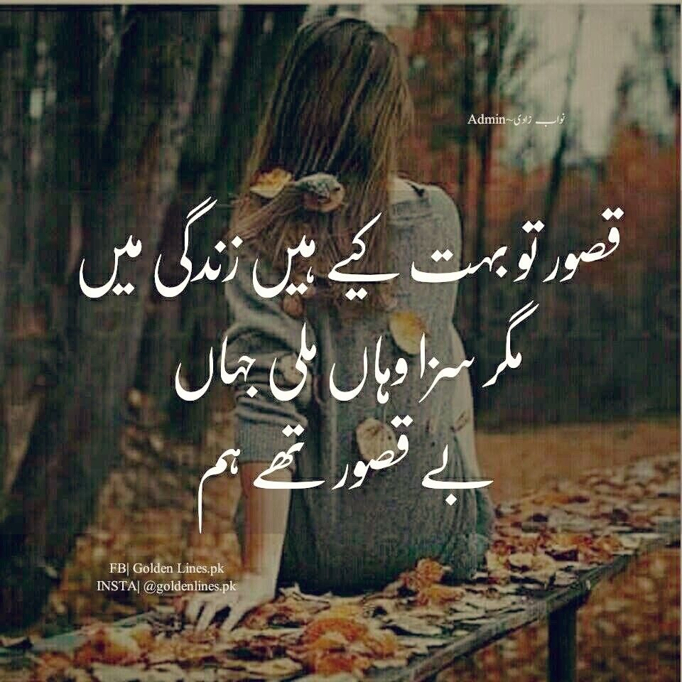 Inspiring Quotes Iphone 5 Wallpaper Pin On Sad Urdu Poetry