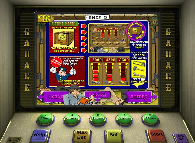 Игры игровые автоматы с гаражами играть бесплатно как выигрывать игрушки в игровых автоматах