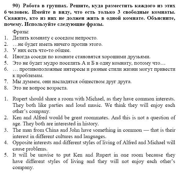 Математика 4 класс ответы м.и.башмаков м.г.нефедова гдз срочно