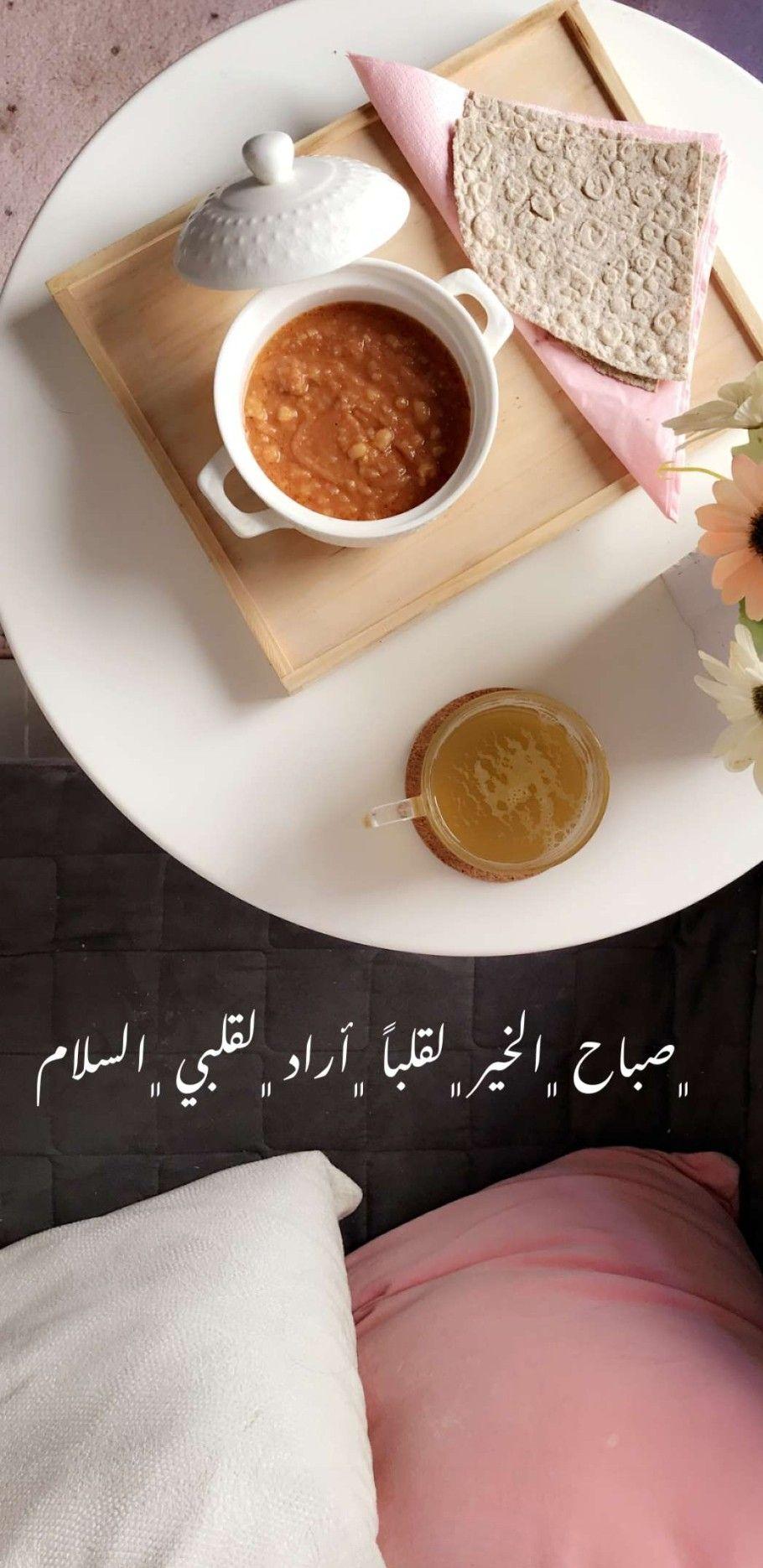 صباح الخير Arabic Quotes Sweet Words Morning Words