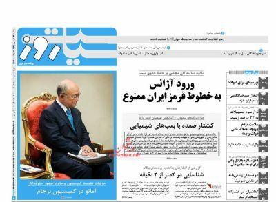 روزنامه سیاست روز : يکشنبه  شهريور