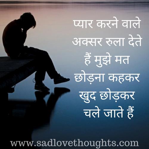 Feeling Upset Status Amit Pinterest Sad Love Quotes Love