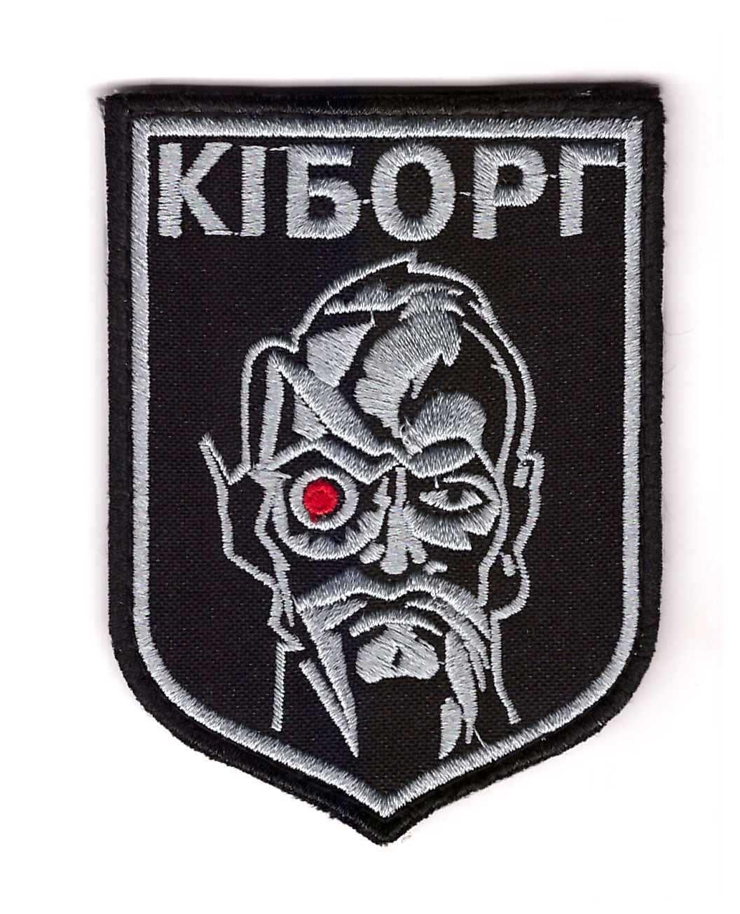 Ukrainian Army Tactical Morale Patch Special Forces Battalion Cyborg Kiborg