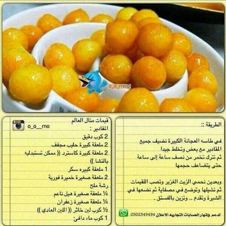 لقيمات منال العالم Food Receipes Ramadan Recipes Food Recipies
