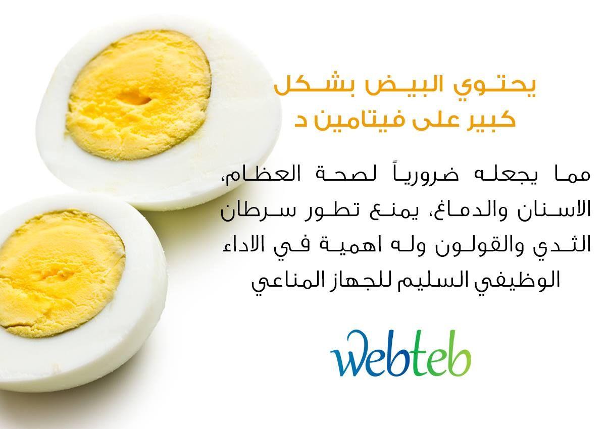 الحمد للة رب العالمين Food Healthy Health