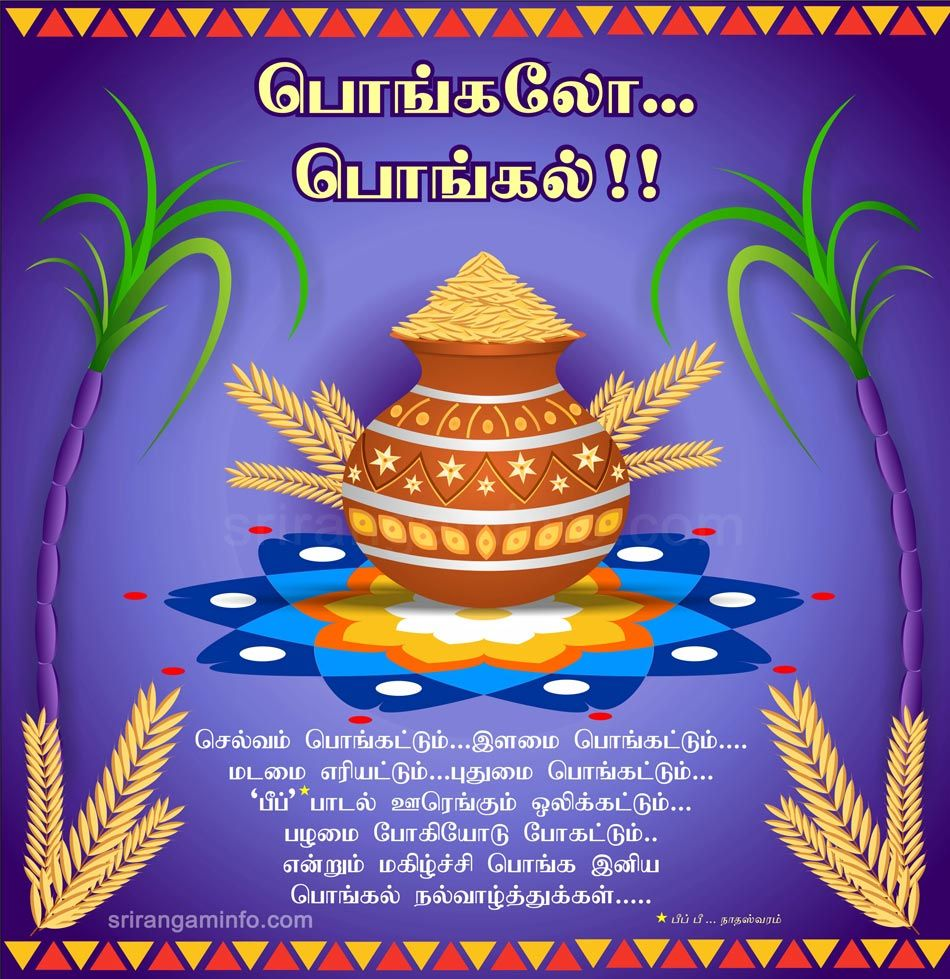 Pongalpot Greetings Tamil Card Pinterest