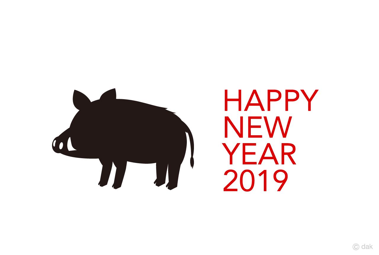 シンプルな猪シルエットの年賀状のフリーダウンロード画像 Ii