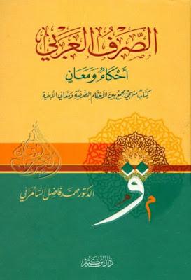 الصرف العربى أحكام ومعان فاضل صالح السامرائي Pdf Islamic Studies Free Text Islam