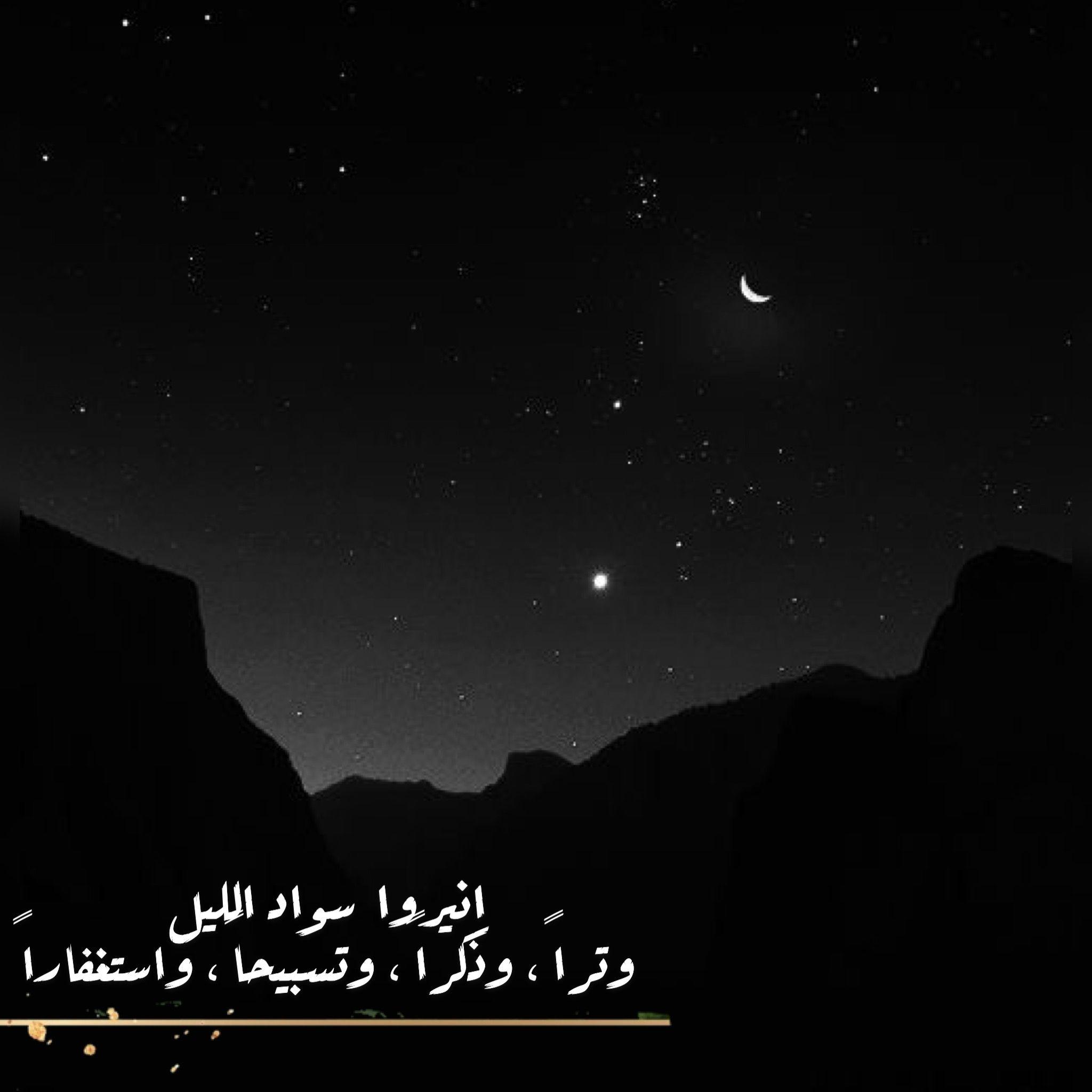 صلاة الوتر Photo Quotes Cover Photo Quotes Islamic Quotes Quran