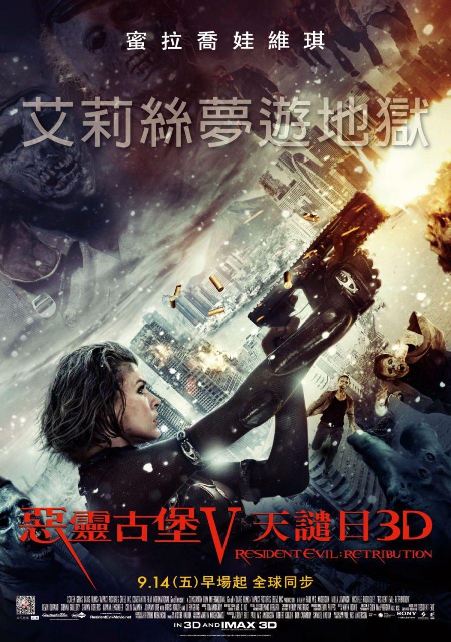 合成  映画『バイオハザードV:リトリビューション RESIDENT EVIL: RETRIBUTION』ポスター(2)  ▼ポスター画像クリックで拡大します。