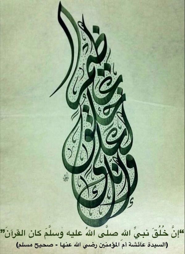 وإنك لعلى خلق عظيم خلق نبي الله صلى الله عليه وسلم كان القرآن Islamic Art Islamic Caligraphy Islamic Calligraphy