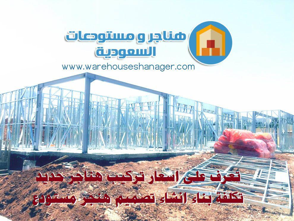 اسعار تصميم هناجر حديد 0555860188 تكفلة و سعر تركيب هنجر او مستودع اسعار الهناجر في السعودية Fun Slide Movie Posters Travel