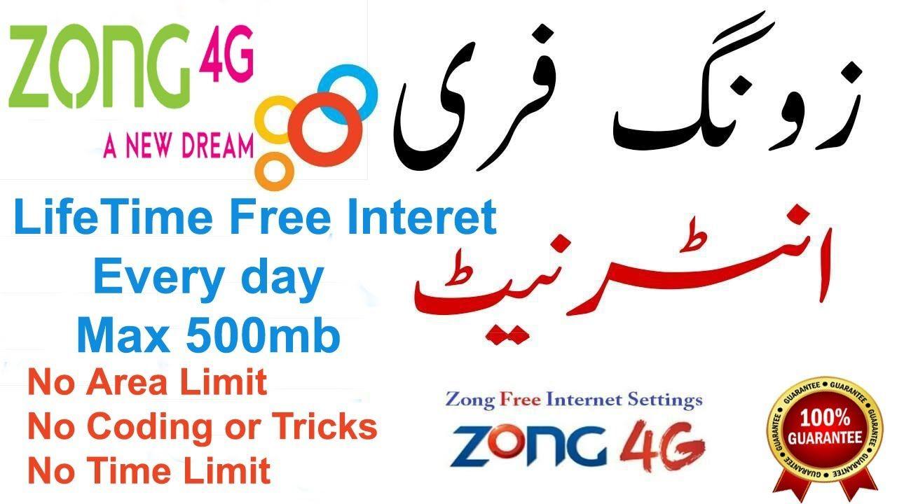 Zong Free Internet 2020 Life Time Free Internet Daily Rewards In 2020 Daily Rewards Internet Settings Life