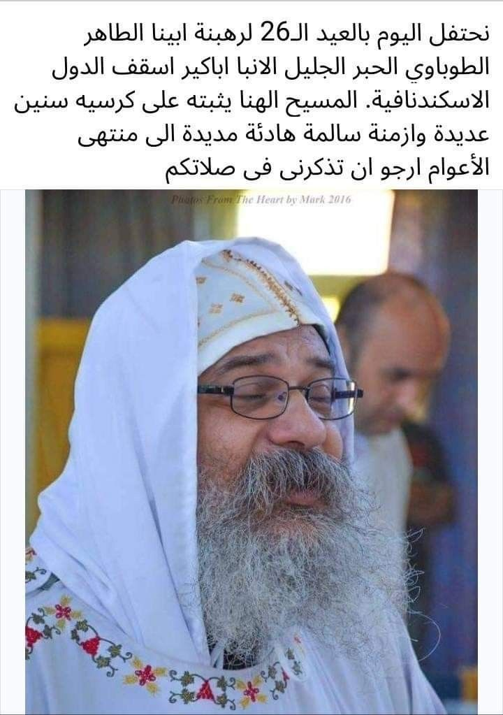 Pin By Emad Fouad On أعضاء المجمع المقدس In 2021 Fashion Marks