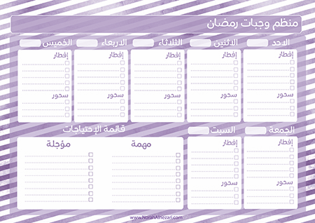10 Png 450 318 Planning Tool Map Journal