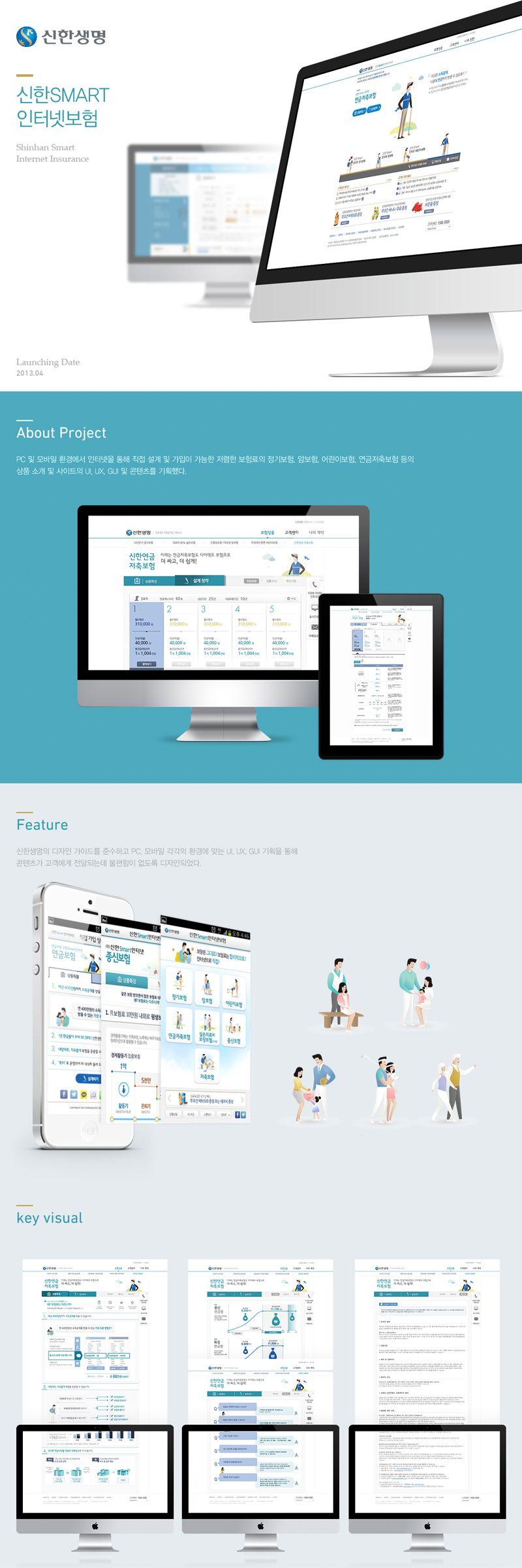 신한smart인터넷보험 사이트 Gui Edacom 웹디자인 웹 디자인 레이아웃 레이아웃