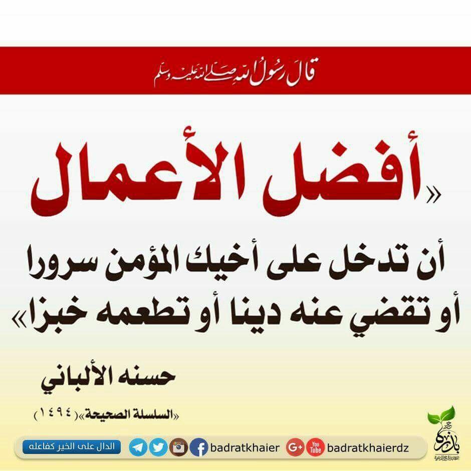 السلسلة الصحيحة العلامة الألباني رحمه الله Quotes Ahadith Salaah