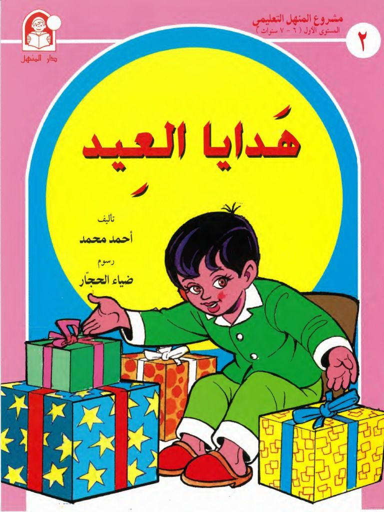 Set01Book02 Text  سلسلة قصص قصيرة – هدايا العيد – المستوى الأول