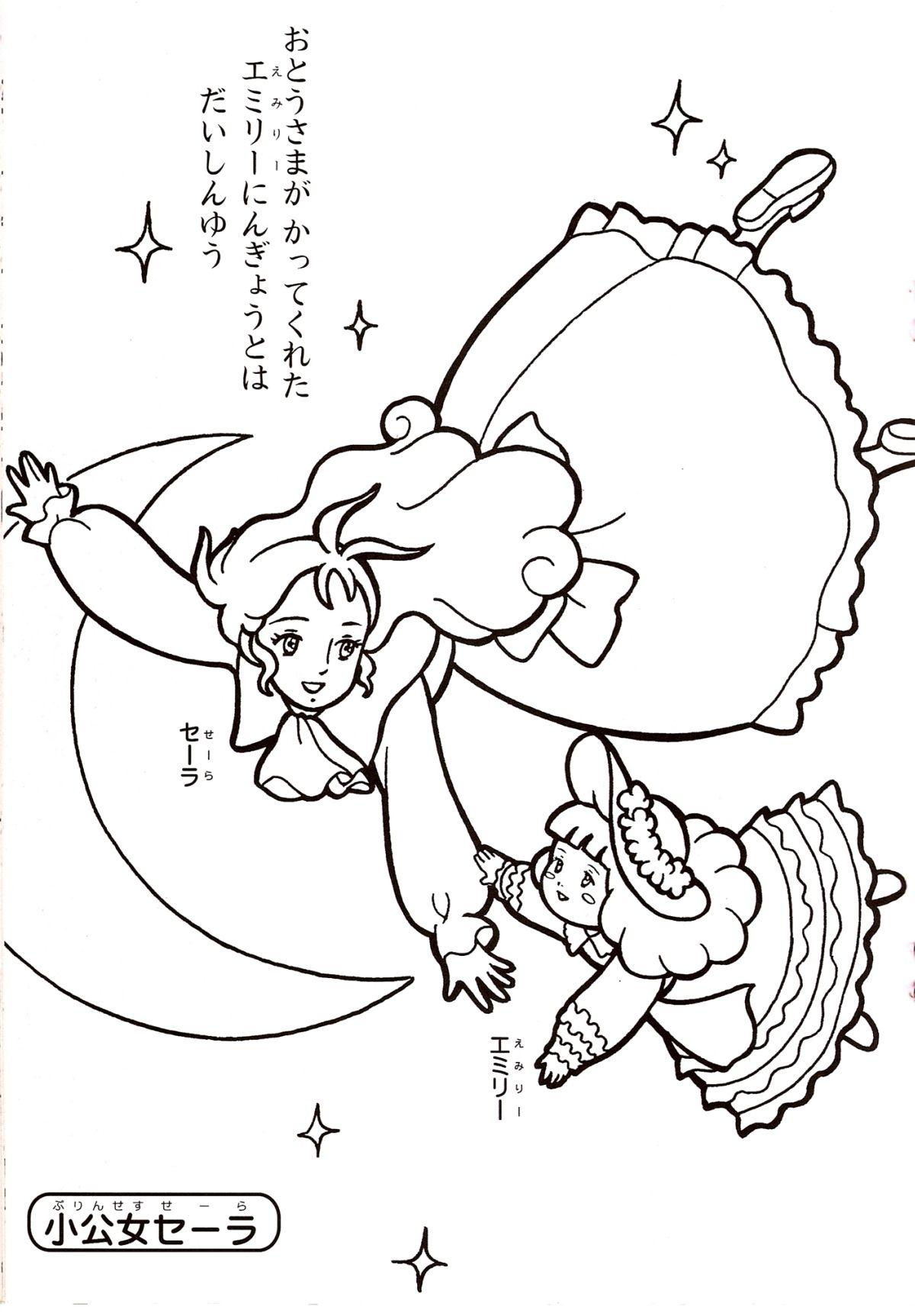 Immagini da colorare Nippon Animation