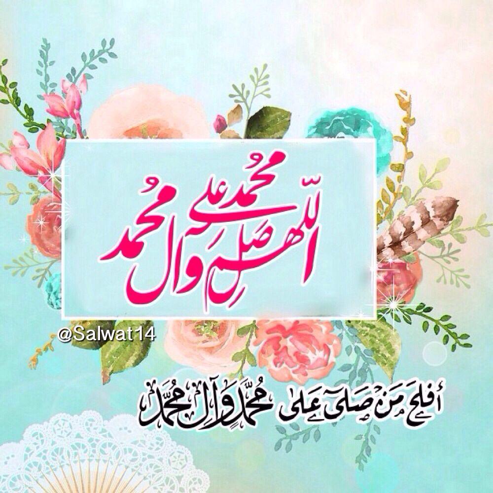 اللهم صل على محمد وآل محمد وعجل فرجهم Allah Islam