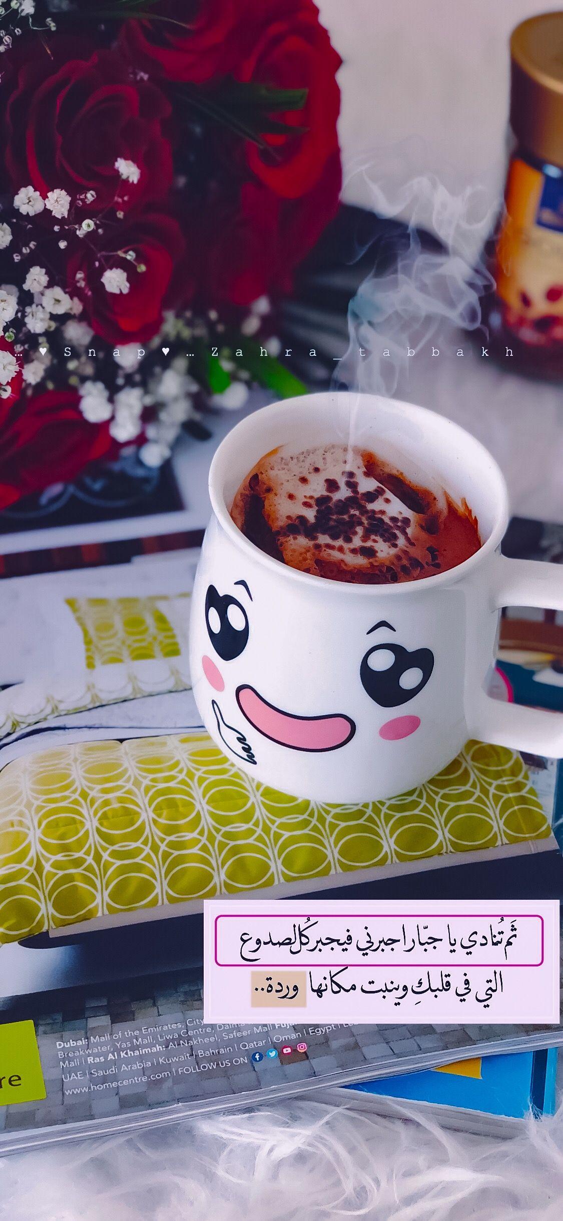 قهوتي صباح الخير صباح الورد اقتباسات سنابيات سناب شات رمزيات قهوة الصباح بيسيات صور Nescafe Coffee Time Coffee