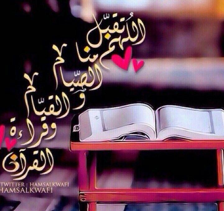 اللهم تقبل منا الصيام والقيام وقراءة القرآن دعاء Ramadan Kareem Ramadan Lantern Ramadan