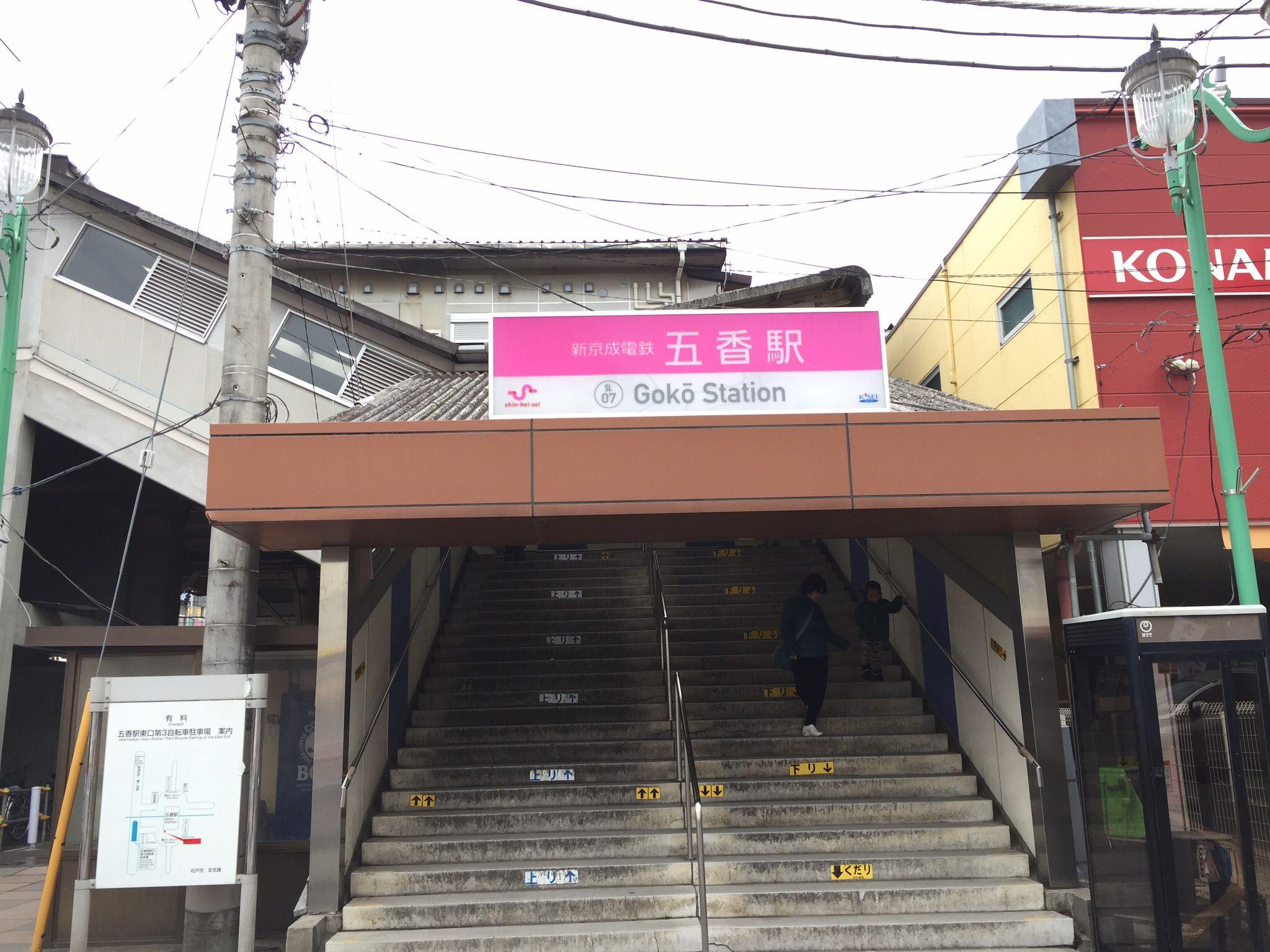 五香駅東口