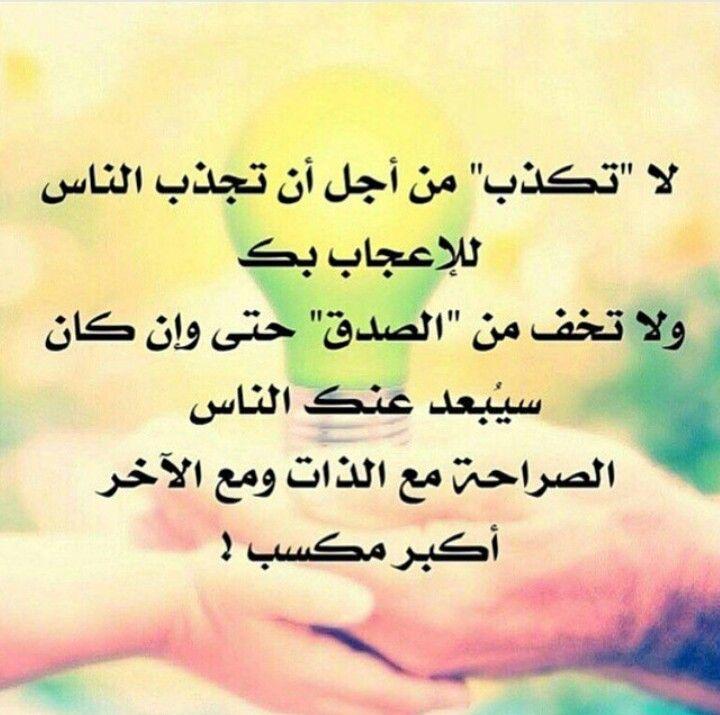 لاتكذب Quotes Calligraphy Arabic Calligraphy