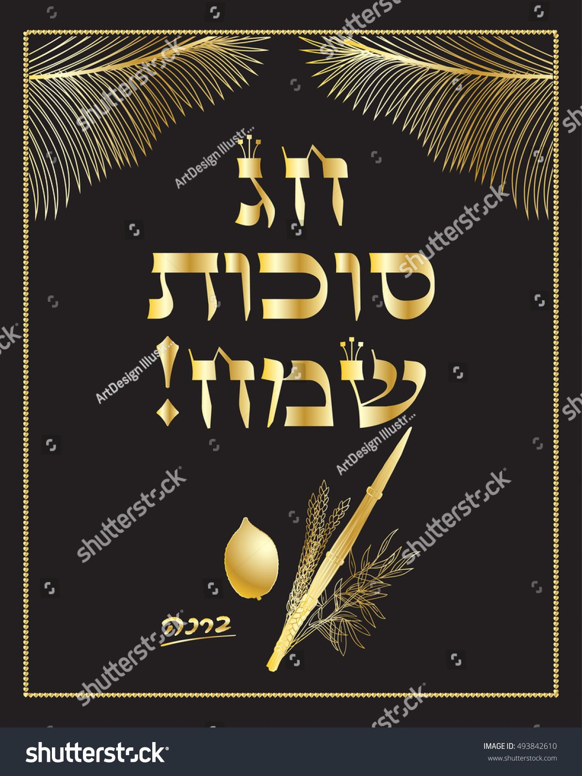 Happy sukkot holiday hebrew translate happy sukkot holiday jewish hebrew translate happy sukkot holiday jewish traditional four species for m4hsunfo