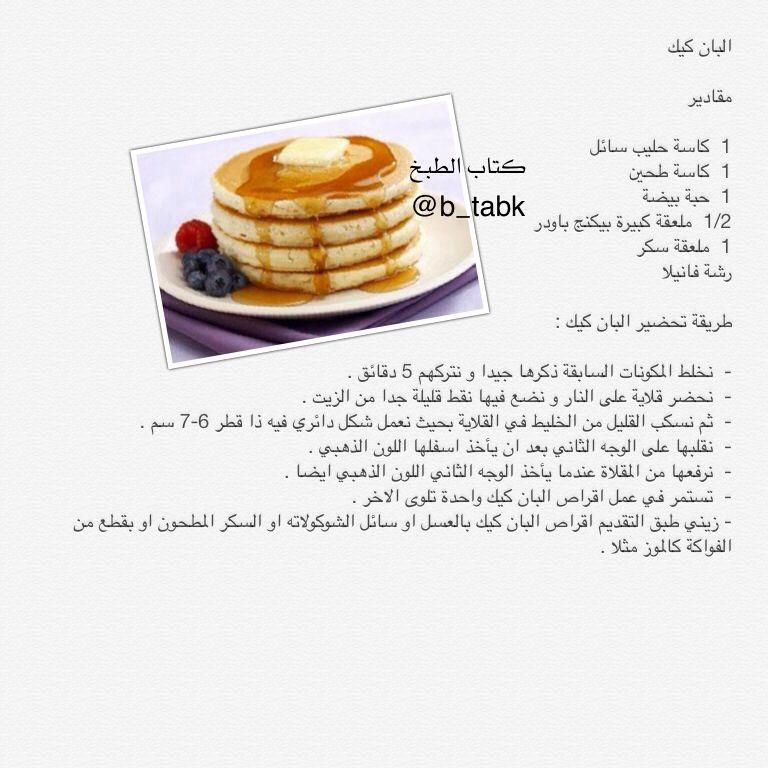 البان كيك Arabian Food Food Cooking