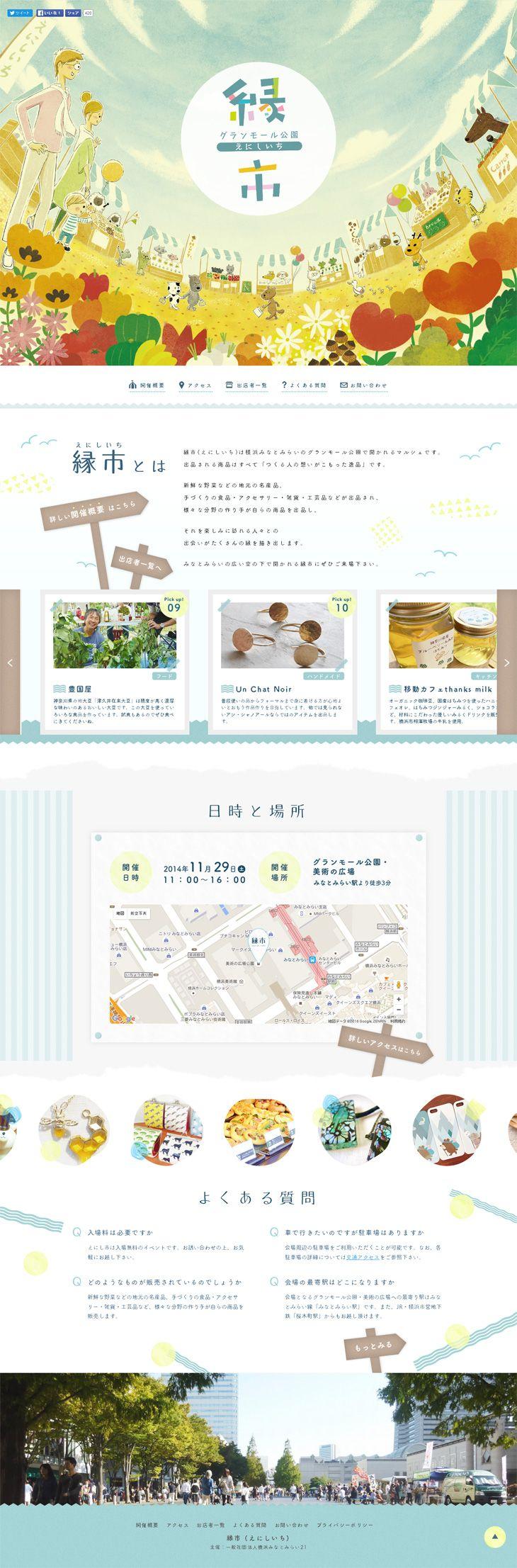 ランディングページ lp 縁市|アウトドア|自社サイト | ホームページ