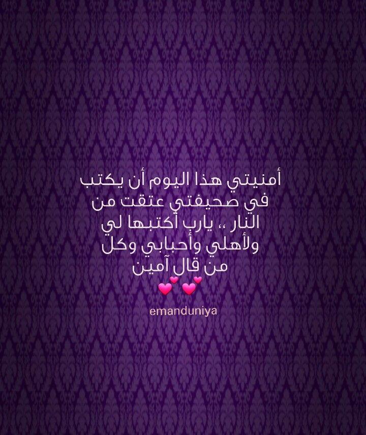 اللهم اعتقنا من النار Sayings Movie Posters