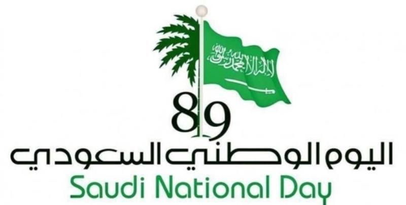اليوم الوطني 89 Islam Facts Social Media Network National Day