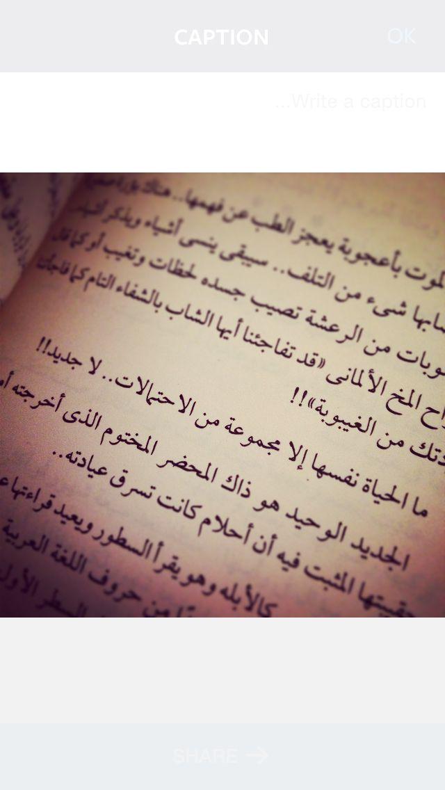 نور عبد المجيد ذكريات محرمة Arabic Calligraphy Captions Calligraphy