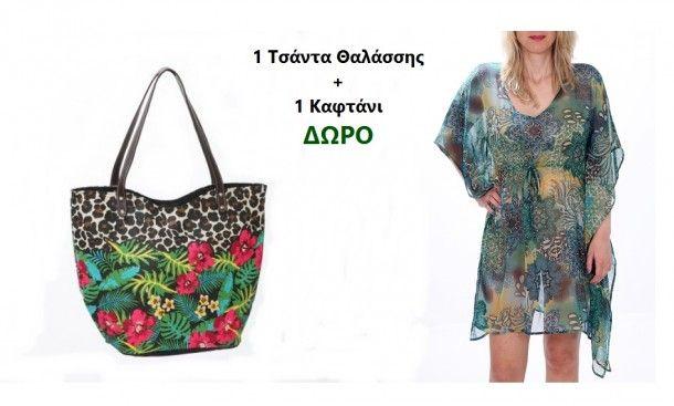 1 Τσάντα Θαλάσσης Mandarain με Δώρο 1 Καφτάνι Bohemian L in S Fashion