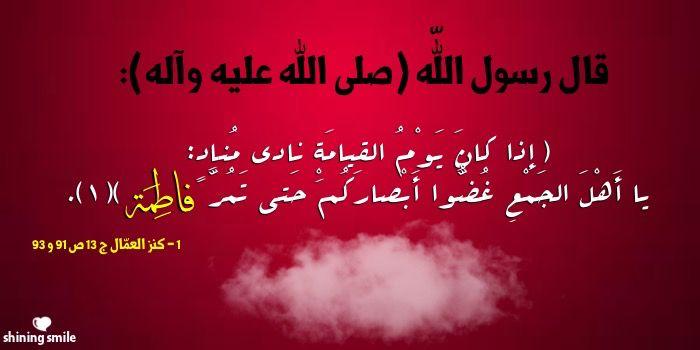 فضل فاطمة الزهراء عليها السلام Pray Words Quotes