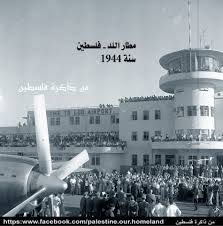 مطار اللد في فلسطين سنة 1944 صورة ماخوذة قبل الاحتلال الاسرائيلي باربع سنوات Palestine History Palestine Israel Travel