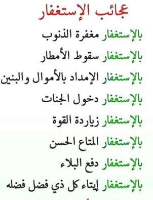 الاستغفار Words Hadeeth Math