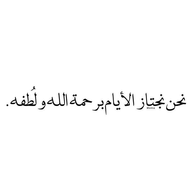 M E M A On Instagram مقتبس مقتبسات اقتباسات Quotes Islamic Inspirational Quotes Words Quotes Beautiful Arabic Words