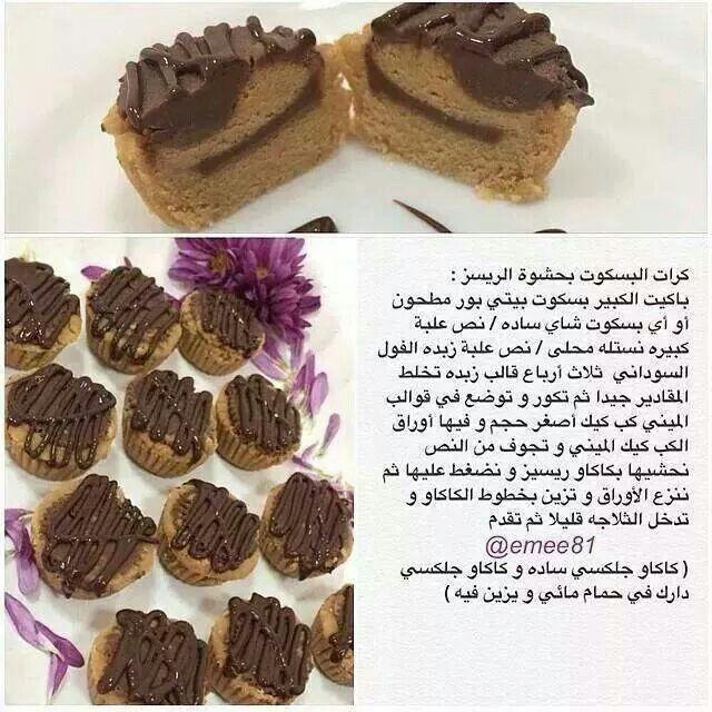 حشوة الريسز Food Desserts Breakfast