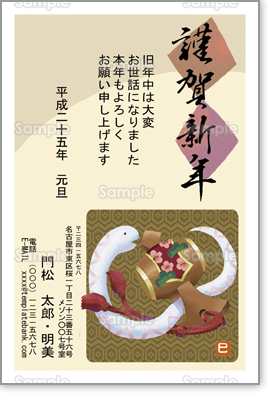 【白蛇と小槌】白蛇と小槌の縁起物が描かれた年賀状です。和の色使いと、亀甲に花の模様により和の趣ある年賀状です。   http://nenga.templatebank.com/formal/shirohebi/item_white-snake-and-kozuchi-formal/