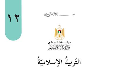 كتاب التربية الإسلامية للتوجيهي 2020 Home Decor Decals Home Decor