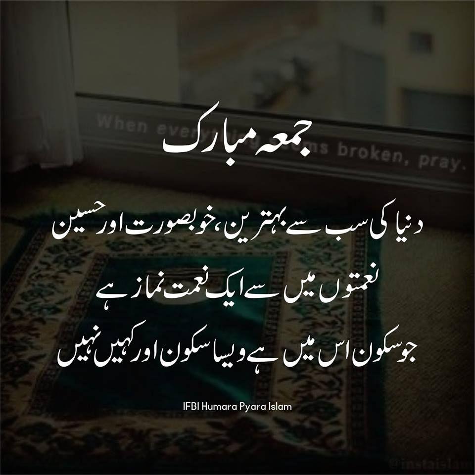 Jummah Mubarak Jumma Mubarak Quotes Islamic Love Quotes Urdu Quotes With Images