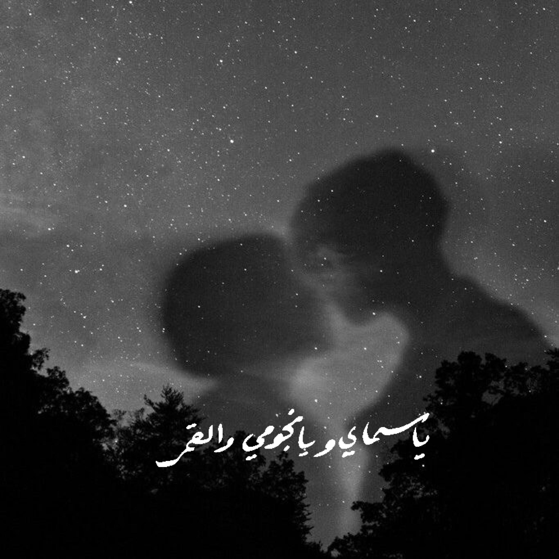 يا سماي ويا نجومي و القمر Words Quotes Wonder Quotes Arabic Quotes
