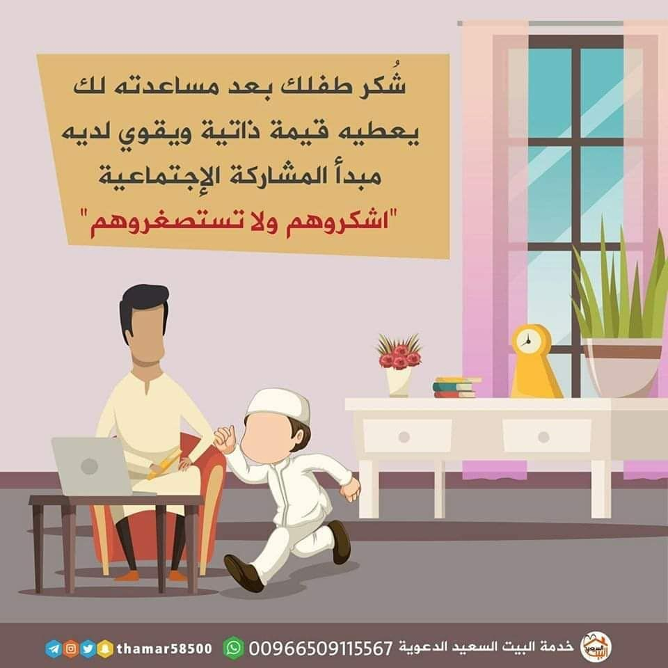 835 Likes 1 Comments التربية الممتعة Tarbiya Momteaa On Instagram طفل طفولة اطفال ابن أبناء الأول Positive Parenting Home Decor Decals Family Guy