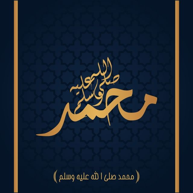 Islamic Greeting Card Template With Ornament And Calligraphy Name Of