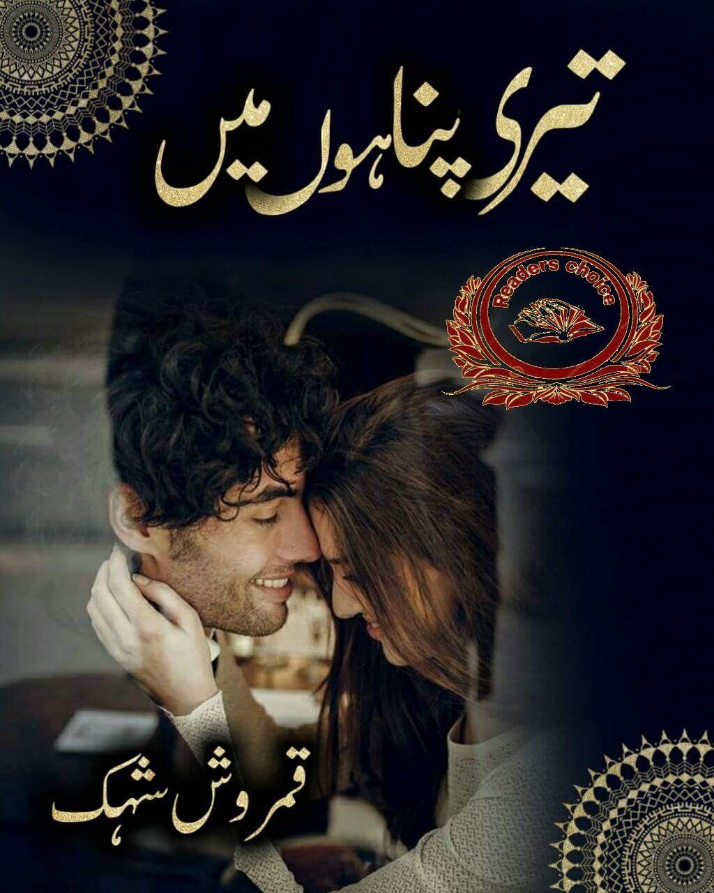 Teri panahon mein aa kar novel by Qamrosh Shehk | Prime Urdu