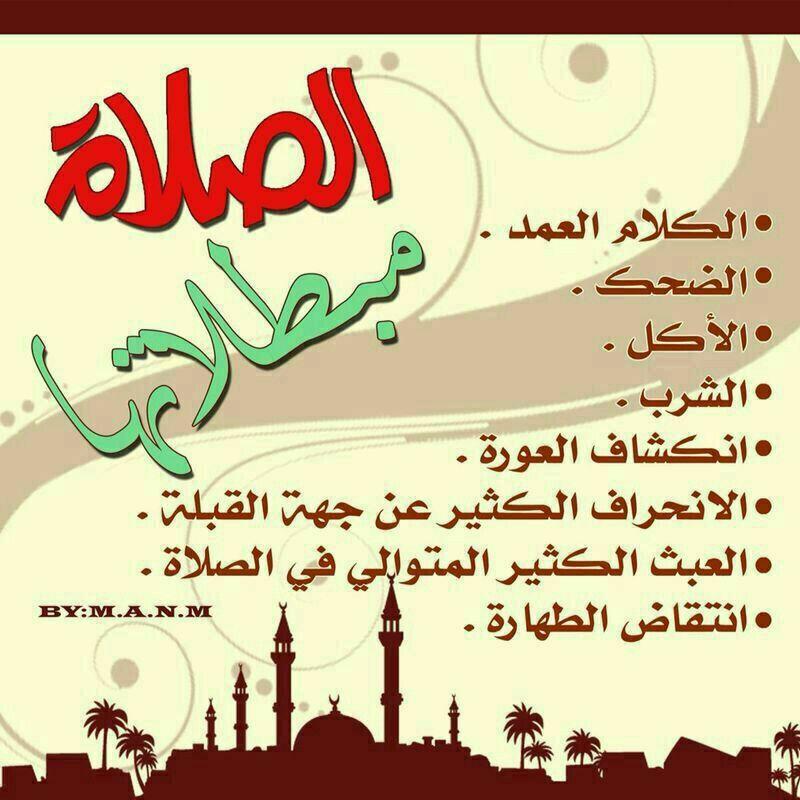 Pin By Nana On الصلاة الصلاة ما ملكت أيمانكم Beautiful Quran Quotes Learning Arabic Prayers
