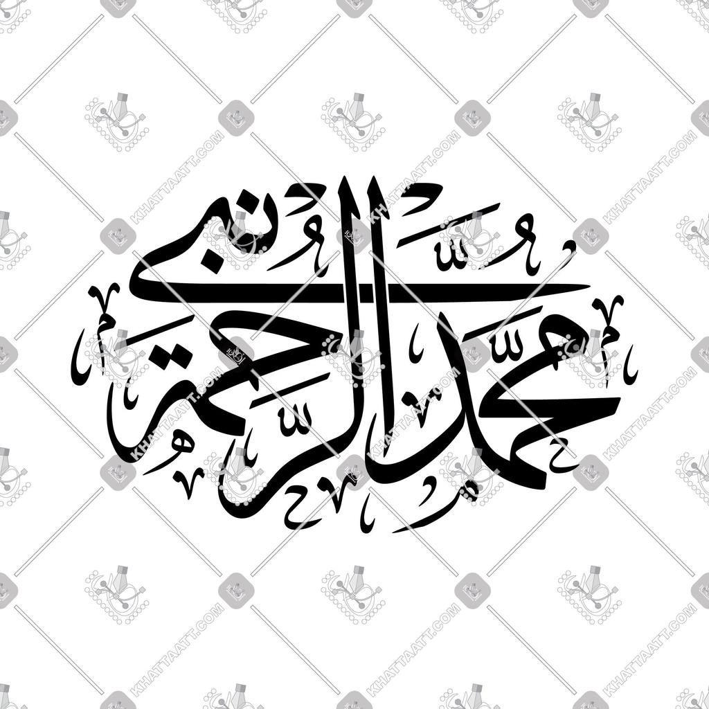 Mohamed The Prophet Of Mercy محمد نبى الرحمة In 2021 Presentation Templates Eps Vector Pixel